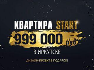 Квартира START. 999 000 рублей