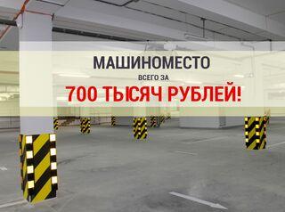 Парковка от 700 тысяч рублей!