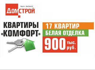 Квартиры «Комфорт» по спец. цене!