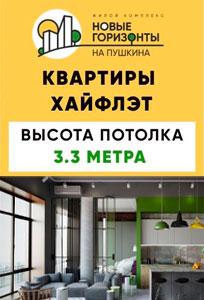 Квартиры в ЖК Новые горизонты на Пушкина