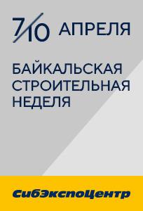 Байкальская строительная неделя 2020 в Сибэкспоцентр Иркутск